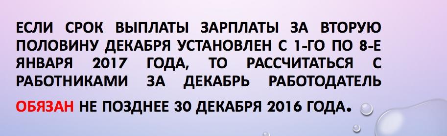 30_dekabria_zp_za_god