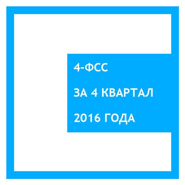 Сдаем 4-ФСС за 9 месяцев 2016 года с обновленными электронными ключами