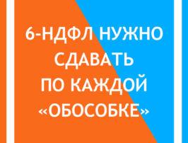 6-ndfl-nuzhno-sdavat-po-kazhdoy-obosobke