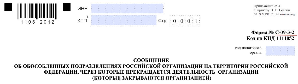 c-09-3-2_shapka_blanka
