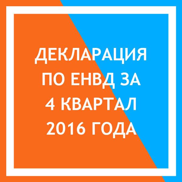 Декларация по ЕНВД за 3 квартал 2016 года пример заполнения