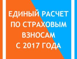 edinyy-raschet-po-strakhovym-vznosam-s-2017