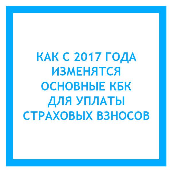 КБК пенсионные взносы на 2019 год