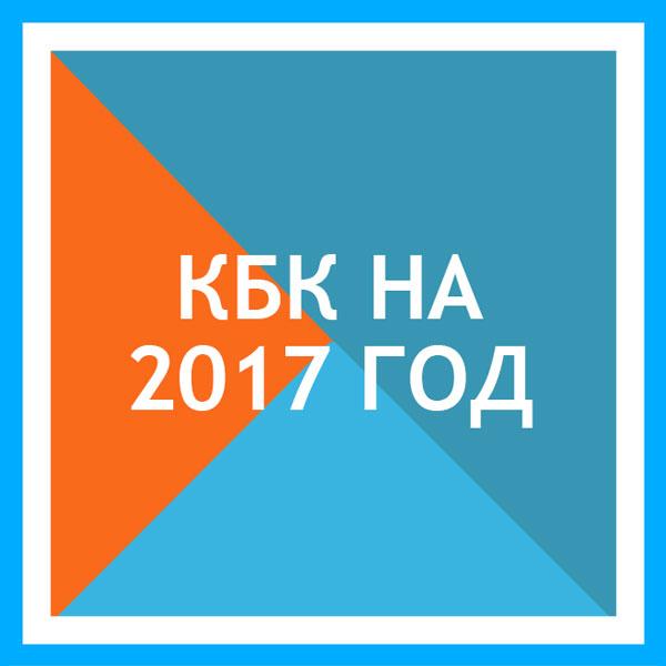 КБК по НДФЛ в 2017 году таблица