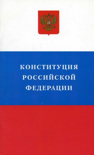 konstituciya_kniga