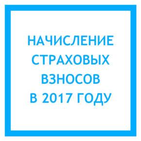 nachislenie-strakhovykh-vznosov-v-2017-godu