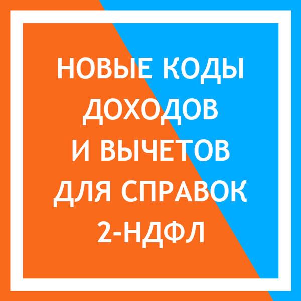 Новые коды для 2-НДФЛ — БлогНалог