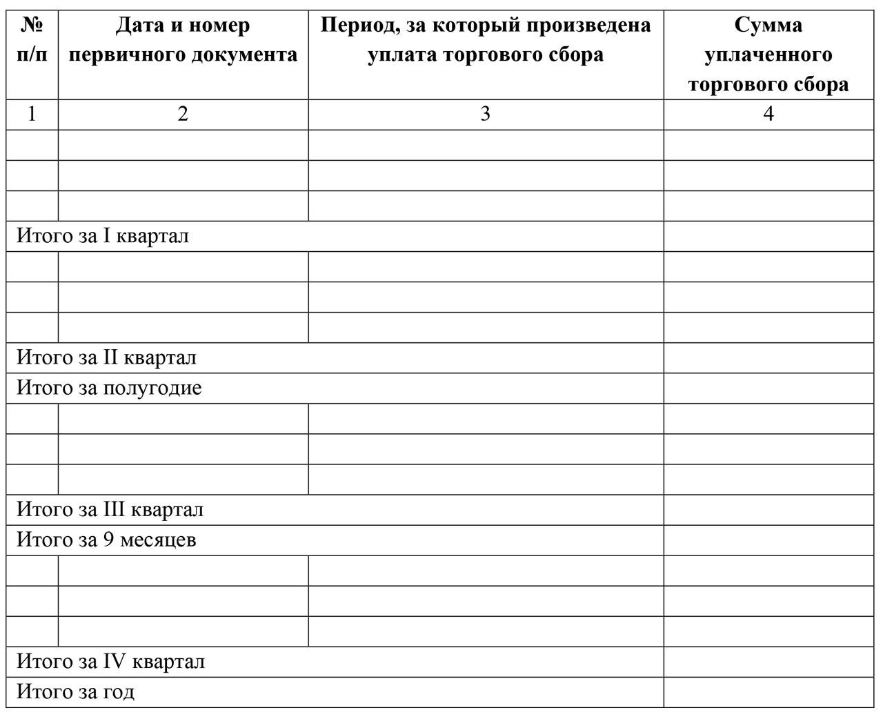 novaya-kniga-ucheta-dokhodov-i-raskhodov-n