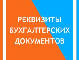 rekvizity-bukhgalterskikh-dokumentov