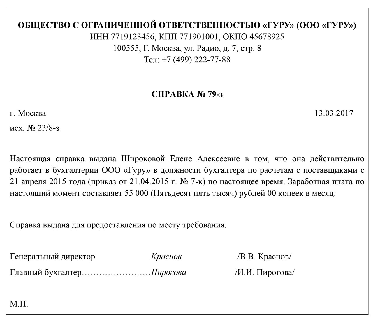 Больничный лист купить официально в Москве Академический сао