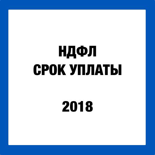 Сроки и порядок уплаты НДФЛ в 2019-2020 годах