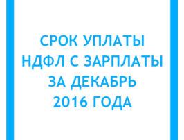 srok-uplaty-ndfl-s-zarplaty-za-dekabr-2