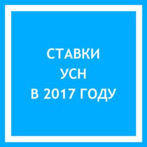 stavki-usn-v-2017-godu