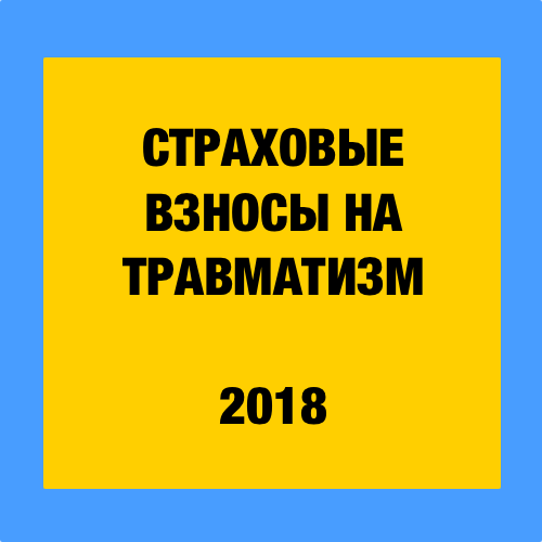 Ставка НС и ПЗ по ОКВЭД 2019 в России