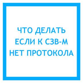 szv-m-chto-delat-esli-net-protokola