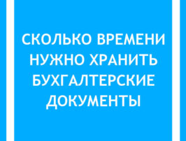 skolko-vremeni-nuzhno-khranit-bukhgal