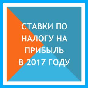 stavki-po-nalogu-na-pribyl-v-2017-godu