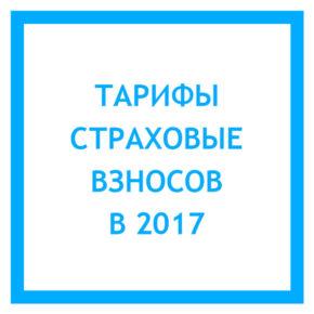 tarify-strakhovye-vznosov