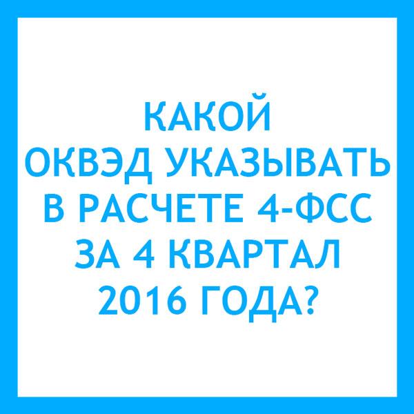 Какой ОКВЭД указывать в РСВ-1 за 4 квартал 2016 года