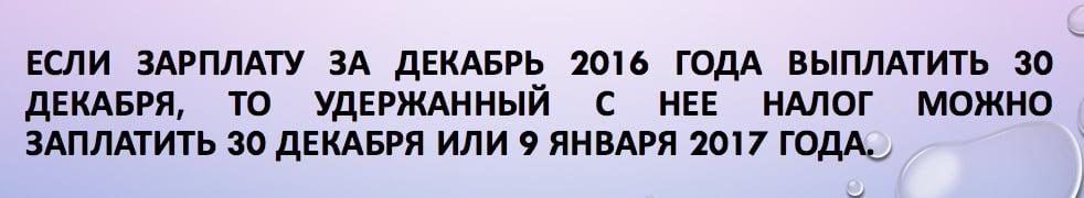 data_ndfl_zp_dekabr