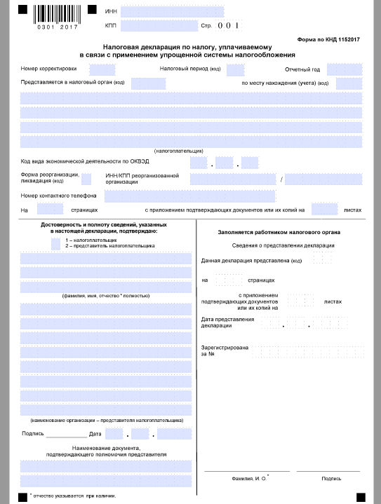 Образец заполнения бланка на загранпаспорт нового образца