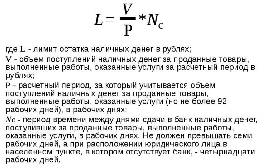 formula_limita_ostatka_kassy