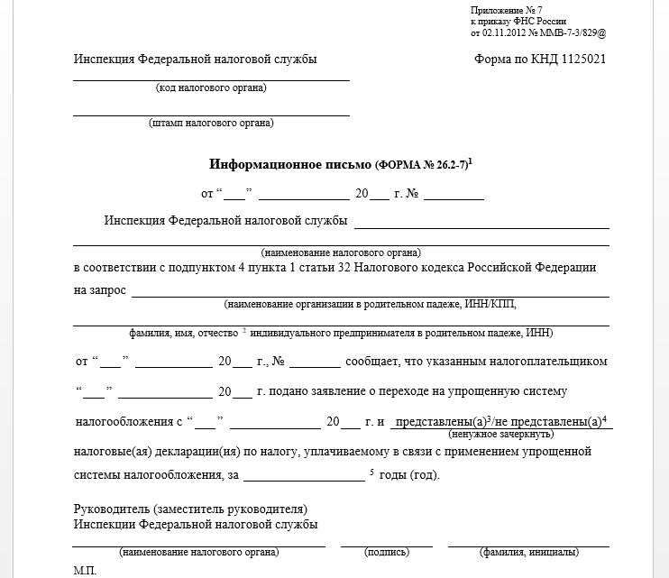 informacionnoe_pismo
