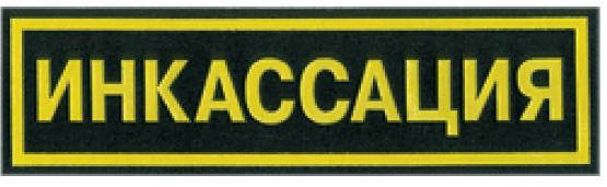 inkassaciya