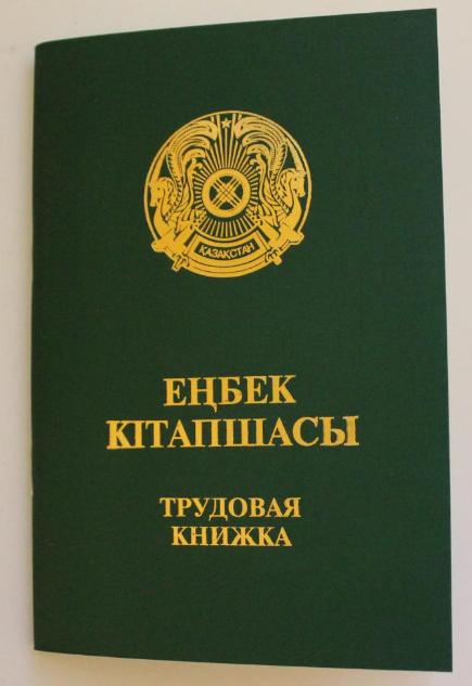 inostrannaya_trudovaya_knizhka