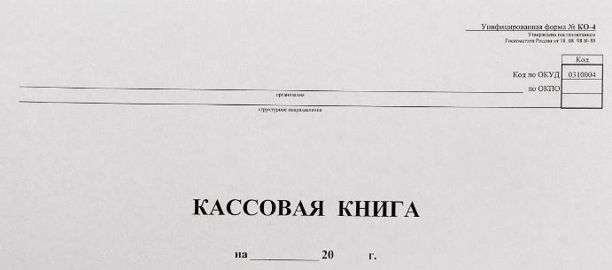 kassovaya_kniga