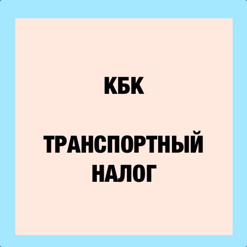 Транспортный налог КБК для юридических лиц