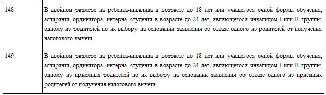 kody_vychetov_148-149