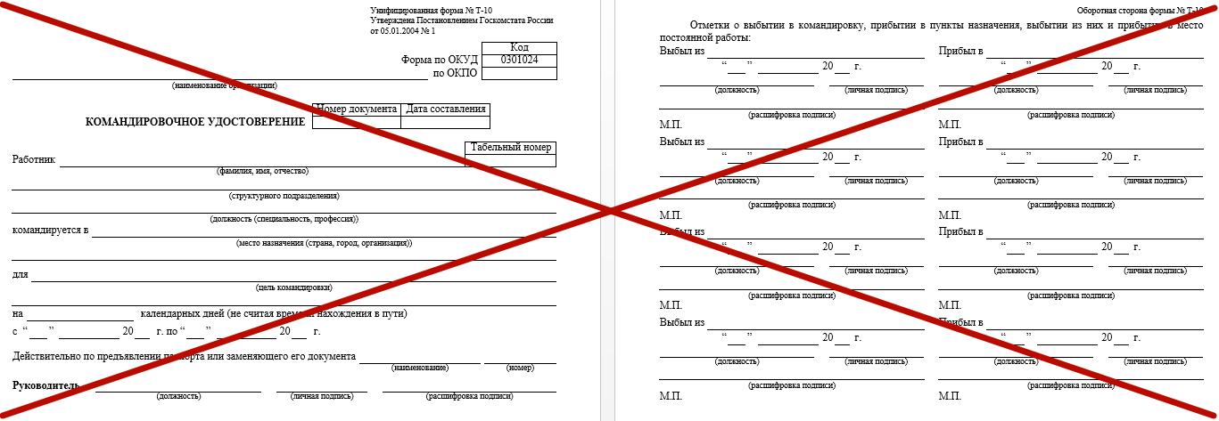 Оформление Командировочного Удостоверения в 2015 Году