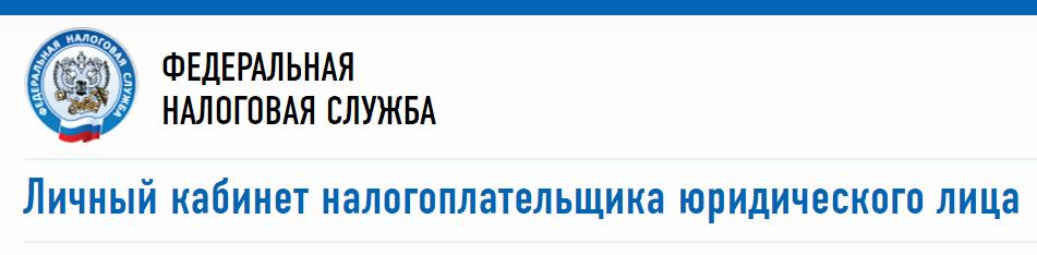 lichnyj_kabinet_sajt_fns