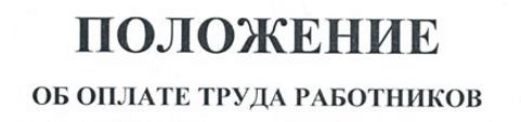 polozhenie_ob_oplate_truda