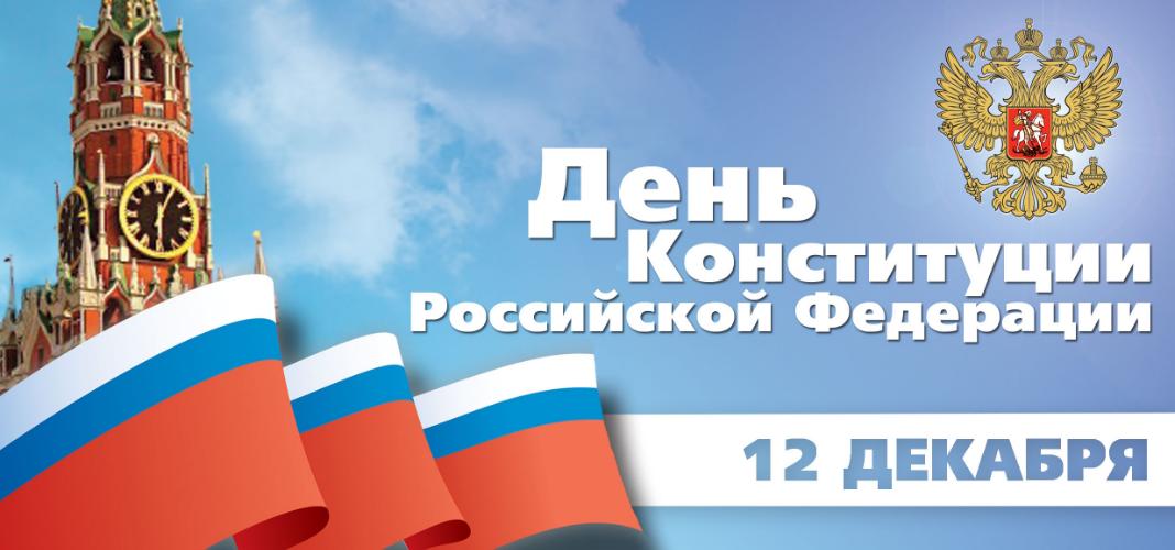 декабря день конституции российской федерации презентация  презентация 12 декабря день конституции российской федерации классный час 12 декабря день конституции российской федерации сценарий 12 декабря день