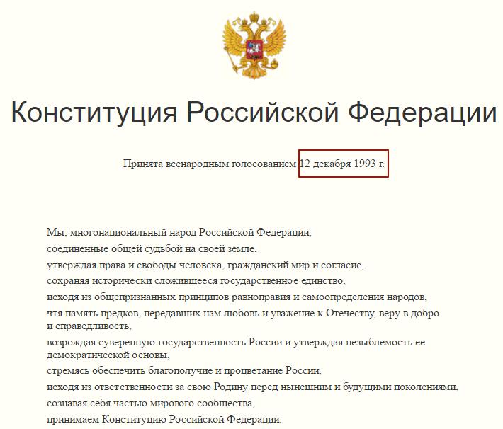 preambula_konstitucii