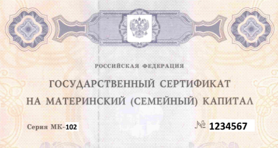 sertifikat_na_materinskij_kapital
