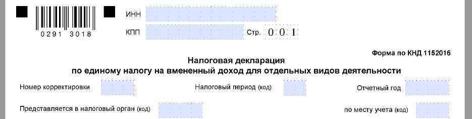 shapka_deklaracii_envd