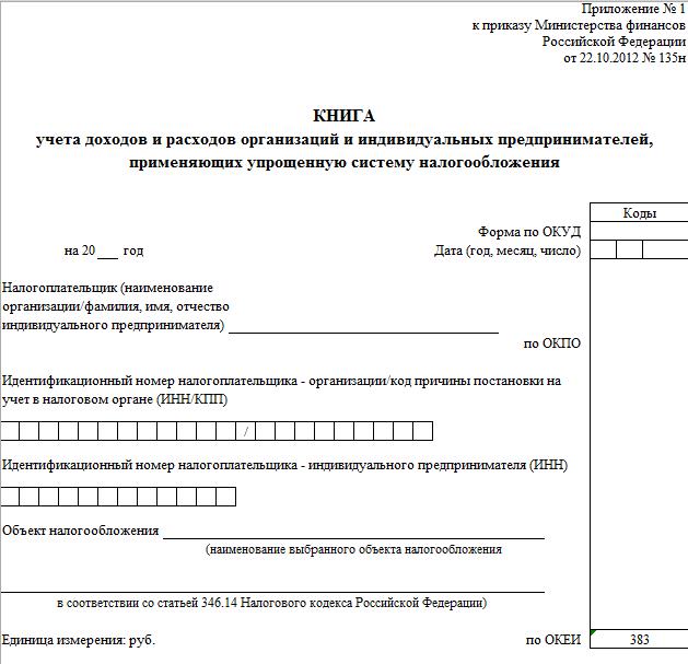 shapka_knigi_ucheta_dohodov_raskhodov_usn