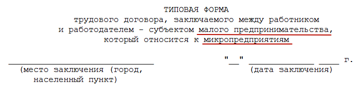 shapka_tipovogo_trudovogo_dogovora
