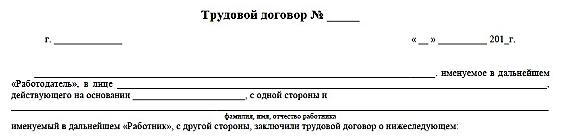 shapka_trudovogo_dogovora