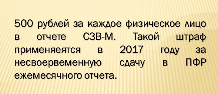 shtrafy_szv_m_2017_sdacha