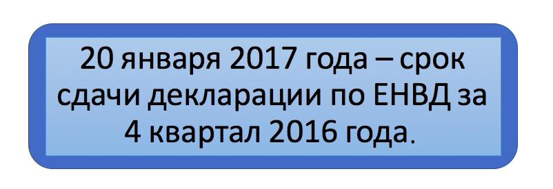 srok_sdachi_deklaracii_po_envd_za_4_kvartal_2016_goda