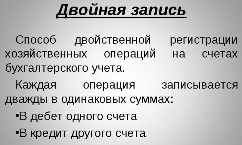 sut_dvojnoj_zapisi