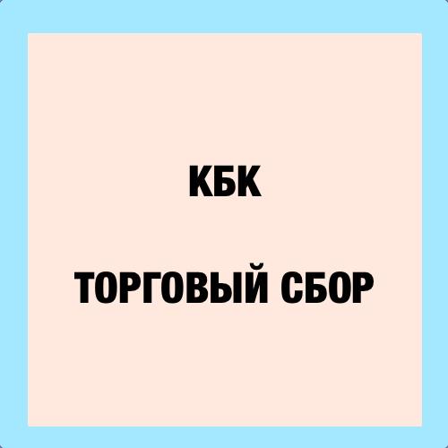 Торговый сбор в Москве и области в 2019 году: ставки (таблица)