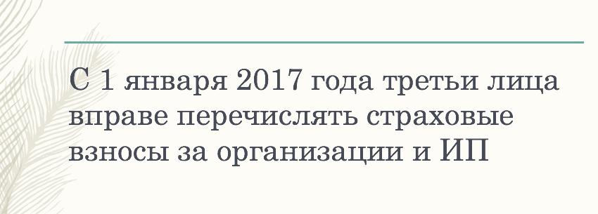 tretii_litca_strahovie_vznosy_2017