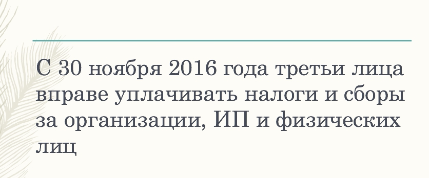 uplata_nologov_tretiimi_litcami