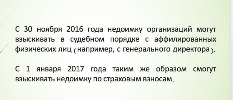 vziskanie_dolgov_ooo_s_direktora