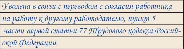zapis_o_perevode
